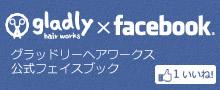 グラッドリーヘアワークス公式フェイスブック